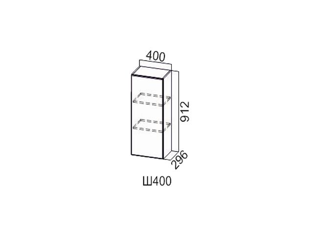 Шкаф навесной Ш400/912