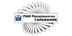 ПАО Предприятие ГАЛЬВАНИК