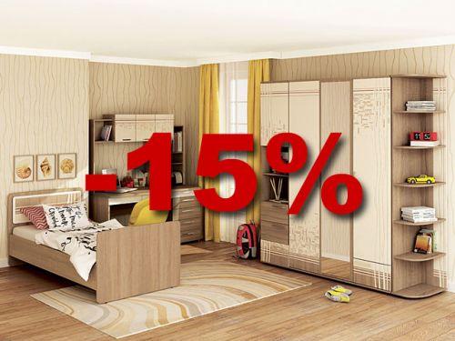 Скидка 15% на молодежную мебель фабрики ВИТРА