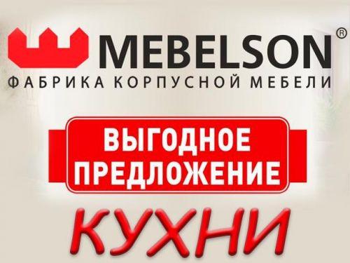 mebelson-akciya-kuhni