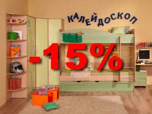 Скидка 12% на детскую Калейдоскоп (Глазов)