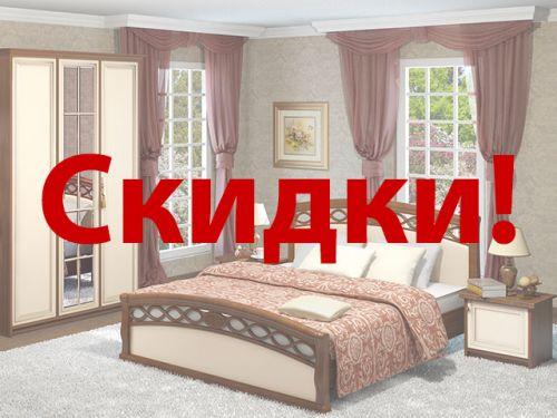 Скидка на спальни от Ижмебель